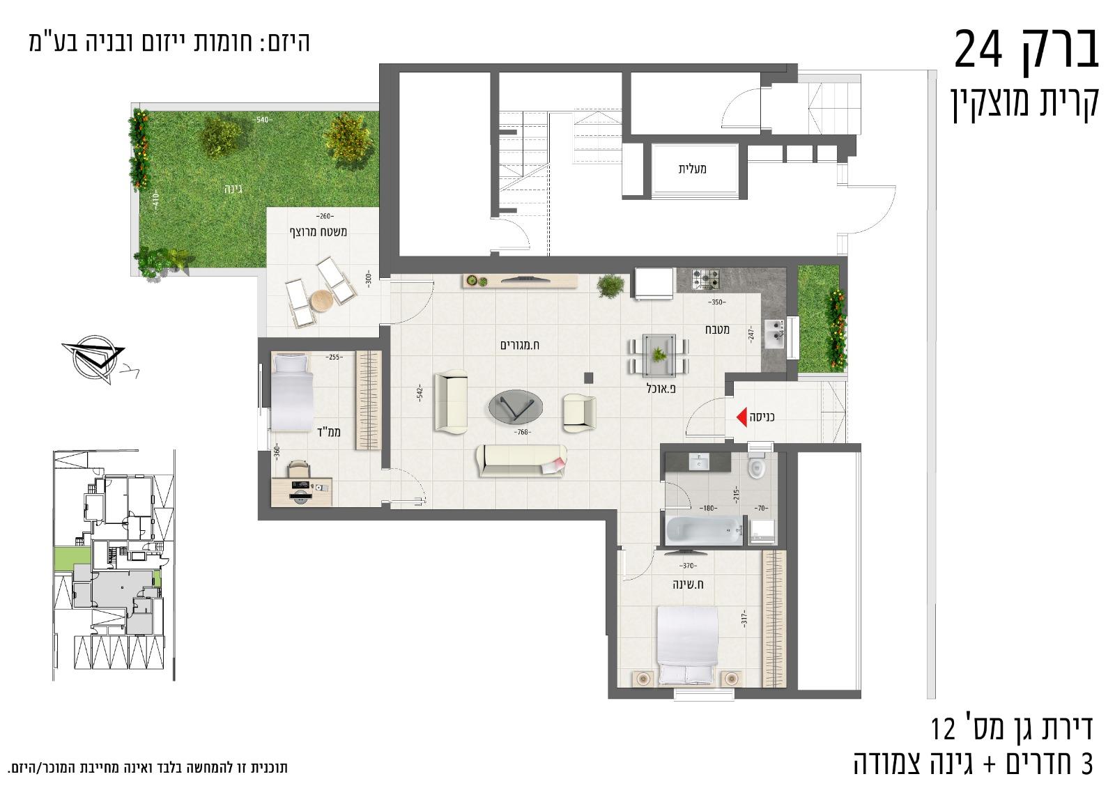 פרוייקט חדש! קרית מוצקין רחוב ברק דירת גן 3 חדרים
