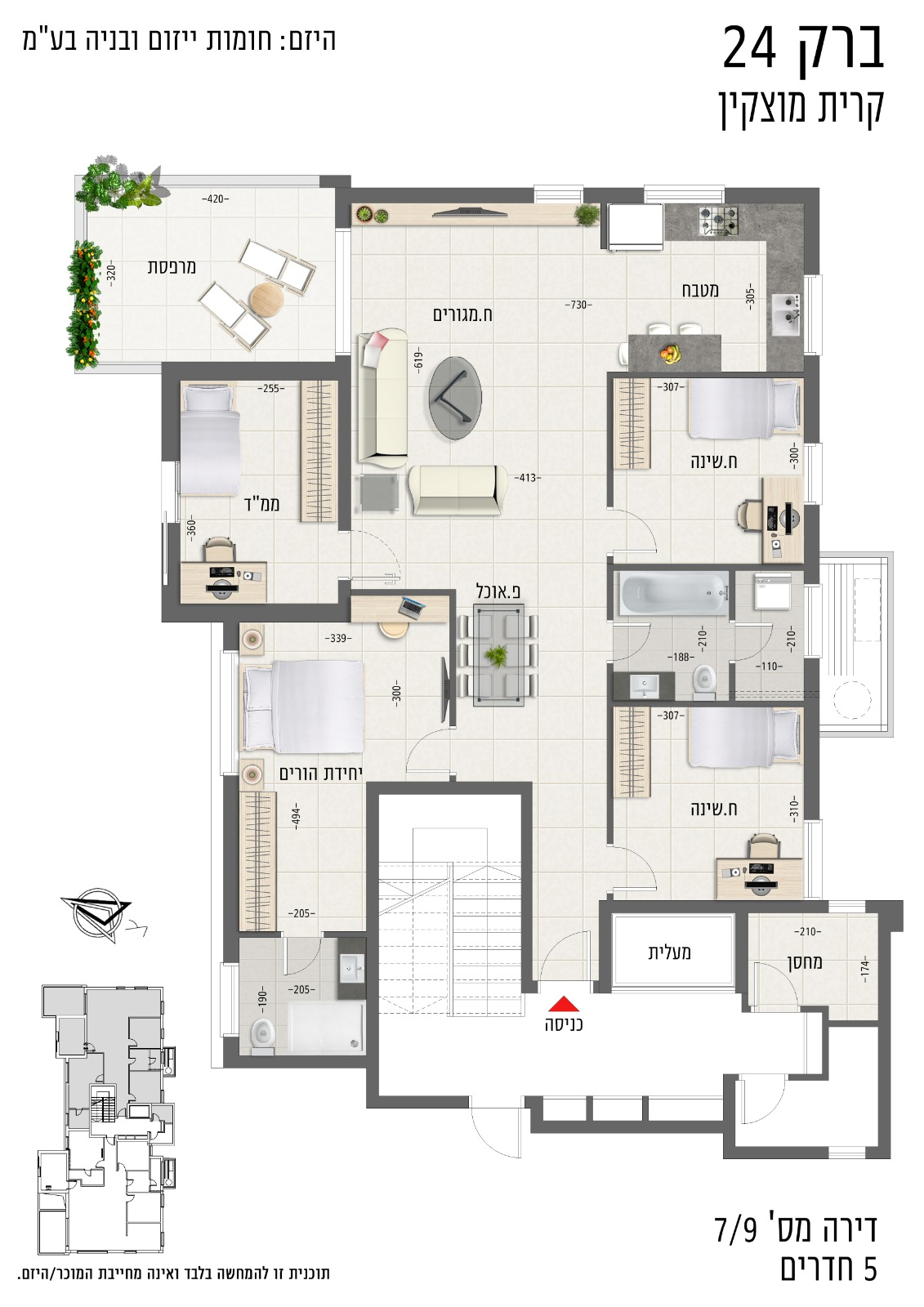 פרוייקט חדש! קרית מוצקין רחוב ברק דירת 5 חדרים